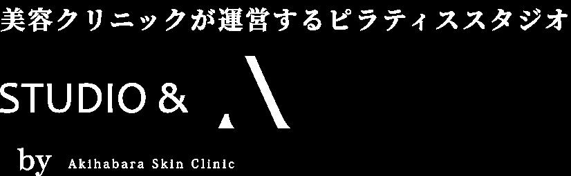 秋葉原スキンクリニックが運営するピラティススタジオ Studio&A